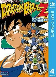 ドラゴンボールZ アニメコミックス 超サイヤ人・ギニュー特戦隊編 4巻 表紙画像