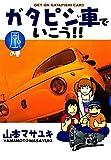 ガタピシ車でいこう!!(1) (ヤングマガジンコミックス)
