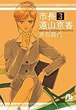 市長 遠山京香 3 (小学館文庫 あC 65)