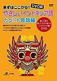 DVD版 やさしいインドネシア語 カタコト会話帳 画像