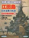 江田島―日本海軍の軌跡 (1981年)