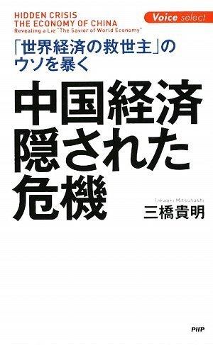 中国経済・隠された危機 (Voice select)