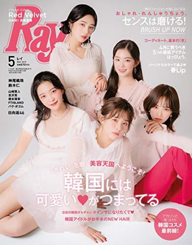 Ray(レイ) 2019年 05月号