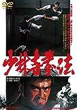 少林寺拳法[DVD]