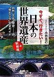 今すぐ、行きたい!日本の「世界遺産」+候補地 (王様文庫)