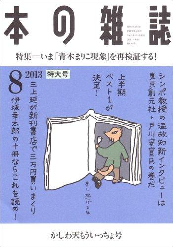 本の雑誌362号