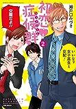 初恋症候群 2 (バンブーコミックス)