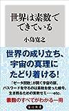 「世界は素数でできている (角川新書)」販売ページヘ