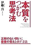 本質をつかむ思考法 (中経出版)