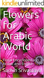 Flowers for Arabic World: Floral Encyclopedia In Arabic and English (English Edition)