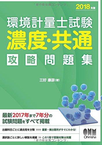 2018年版 環境計量士試験[濃度・共通]攻略問題集