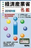 経済産業省名鑑 2016年版