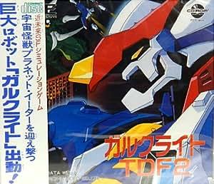 GULCLIGHT-TDF2 【PCエンジン】