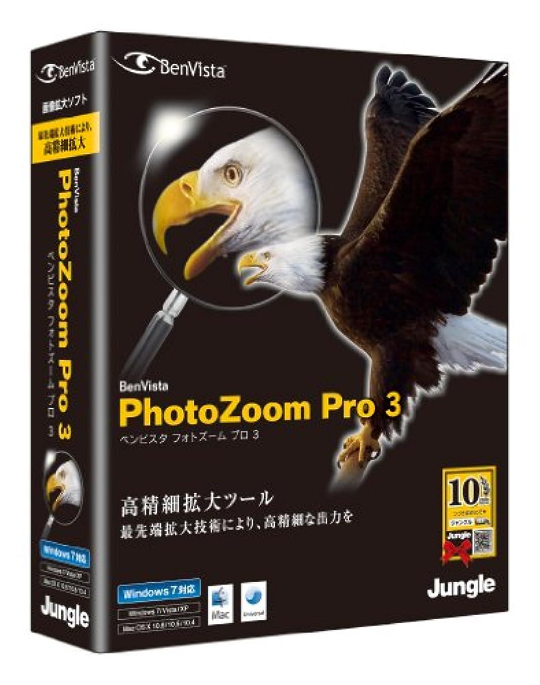 非武装化評価可能南PhotoZoom Pro3