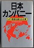 日本カンパニー―ルポ・国境を越える企業