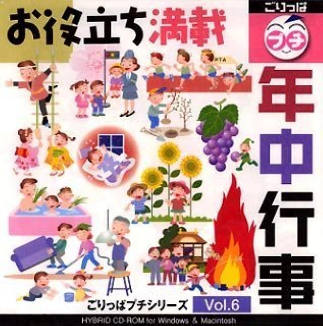 乗算フリース明快ごりっぱプチシリーズ Vol.6「年中行事」