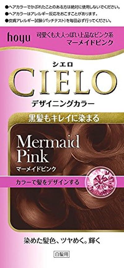 キノコしがみつく耕すホーユー シエロ デザイニングカラー (マーメイドピンク)×3個