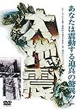 大地震(復刻版)[DVD]