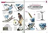 ロードバイク最新メンテナンス (エイムック) (エイムック 4186 BiCYCLE CLUB別冊) 画像