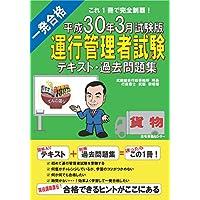 運行管理者試験【貨物】テキスト・過去問題集 H30年3月試験版 (合格できるヒントがここにある!)