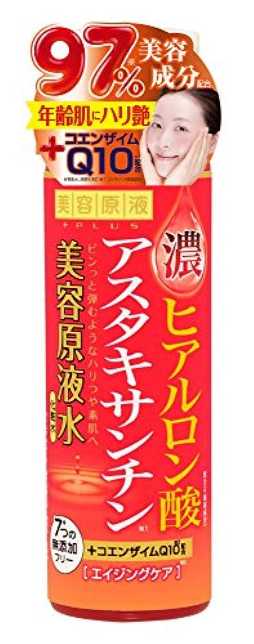み秘密の瞳美容原液 超潤化粧水 ヒアルロン酸&アスタキサンチン 185ml (化粧水 エイジングケア 高保湿)