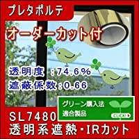 高透明遮熱/IRカット 日射調整フィルム 透明系No.1推奨グレード SL7480 プレタポルテ 幅80cm 高さ140cm グリーン購入法適合 透明板ガラス用です。凹凸ガラスには貼れません。
