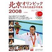 北京オリンピック 日本代表選手写真集 (GEIBUN MOOKS 608)