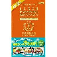 ランチパスポート 愛媛松山版 Vol.12 (ランチパスポート愛媛松山版)