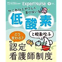 エキスパートナース 2018年 9月号 [雑誌]これ以上やさしく書けない! 低酸素と酸素投与/どう変わる?認定看護師制度