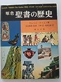 原色聖書の歴史 (1965年)