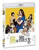 猫は抱くもの Blu-ray[Blu-ray/ブルーレイ]