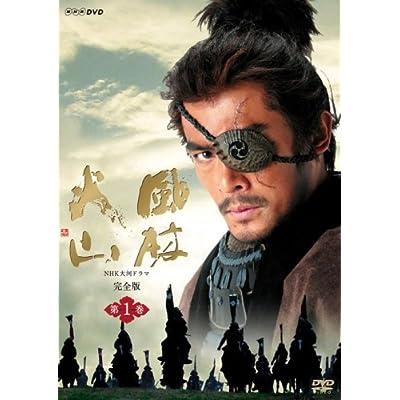 NHK大河ドラマ 風林火山 第一巻 [DVD]