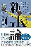 新・GK論 10人の証言から読み解く日本型守護神の未来