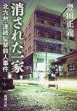 消された一家―北九州・連続監禁殺人事件―(新潮文庫)