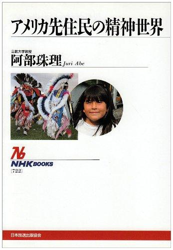 アメリカ先住民の精神世界 (NHKブックス)の詳細を見る