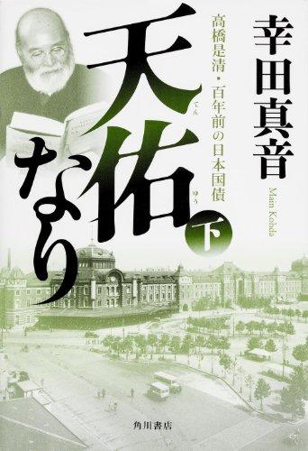 天佑なり 下  高橋是清・百年前の日本国債の詳細を見る