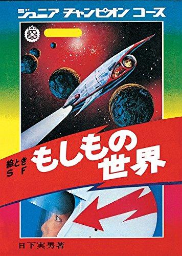 絵ときSF もしもの世界 復刻版 (ジュニアチャンピオンコース)
