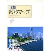 横浜散歩マップ