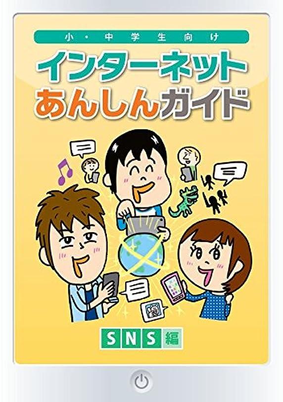 同盟養う月【無料】 インターネットあんしんガイド SNS編 | ダウンロード版