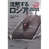 沈黙するロシア―原子力潜水艦沈没事故の真相