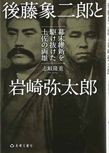 後藤象二郎と岩崎弥太郎―幕末維新を駆け抜けた土佐の両雄