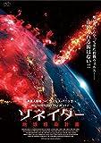 ゾネイダー 地球感染計画 [DVD]