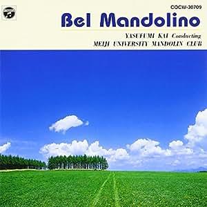 ベル・マンドリーノ