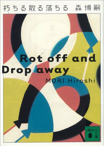 朽ちる散る落ちる Rot off and Drop away Vシリーズ (講談社文庫)の詳細を見る
