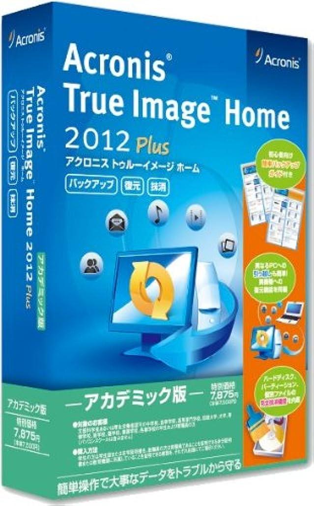 チョップ数学入植者Acronis True Image Home 2012Plus AC