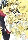 ブラコン長男と恋するプロセス (ダイトコミックス BLシリーズ)