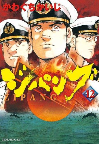ジパング(12) (モーニングコミックス)