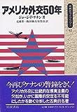 アメリカ外交50年 (同時代ライブラリー)