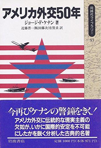 アメリカ外交50年 (同時代ライブラリー)の詳細を見る