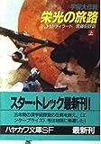 宇宙大作戦 栄光の旅路〈上〉 (ハヤカワ文庫SF)